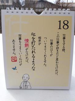 18日・19日
